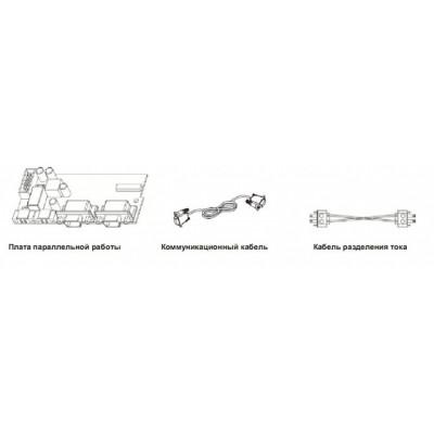 Набор параллельного подключения ИБП Stark Parallel Kits for MKS 5KVA