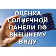 Как оценить качество солнечной батареи по внешнему виду