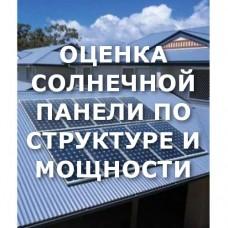 Оценка солнечной панели по структуре и мощности