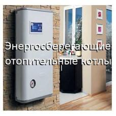 Энергосберегающие отопительные котлы
