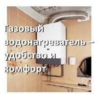 Газовый водонагреватель – удобство и комфорт
