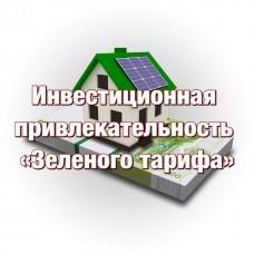 Инвестиционная привлекательность «Зеленого тарифа»