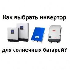 Как выбрать инвертор для солнечных батарей?