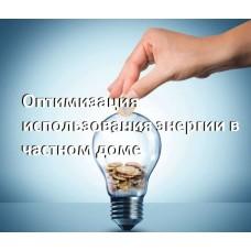 Оптимизация использования энергии в частном доме