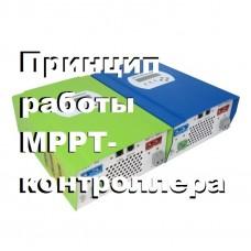 Принцип работы MPPT-контроллера