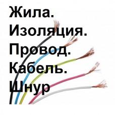 Разбираемся в определениях: жила, изоляция, провод, кабель, шнур