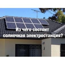 Из чего состоит солнечная электростанция?