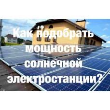 Как подобрать мощность солнечной электростанции?