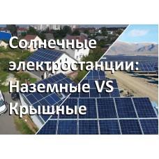 Солнечные электростанции: Наземные VS Крышные