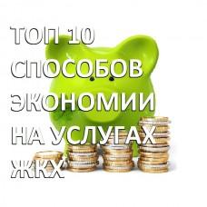 ТОП 10 правил, которые уменьшат расходы ЖКХ