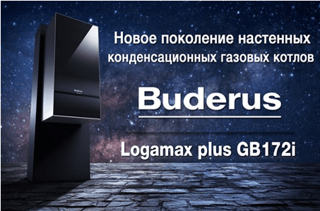 Buderus New GB172i