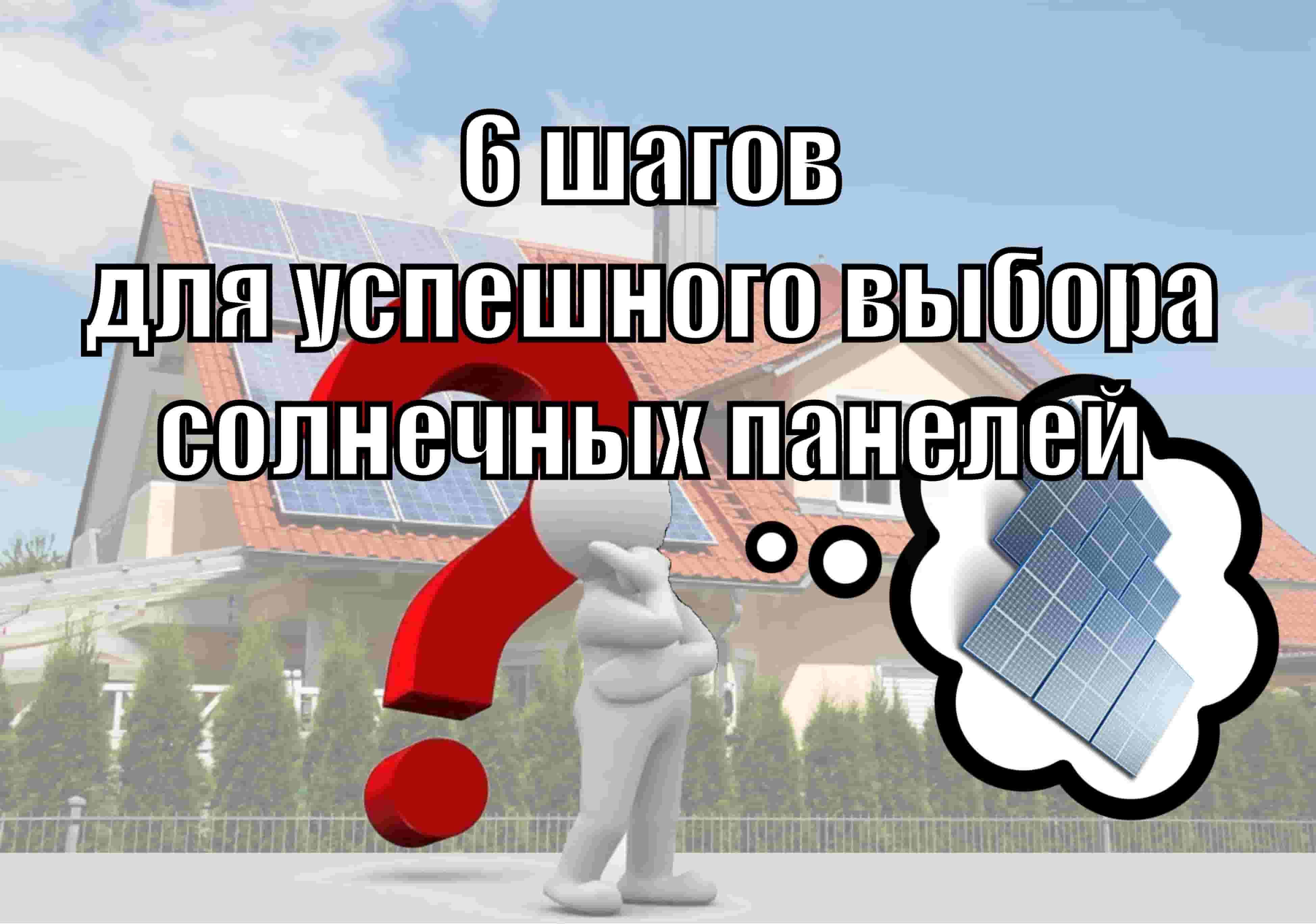 Шесть шагов для выбора солнечных батарей