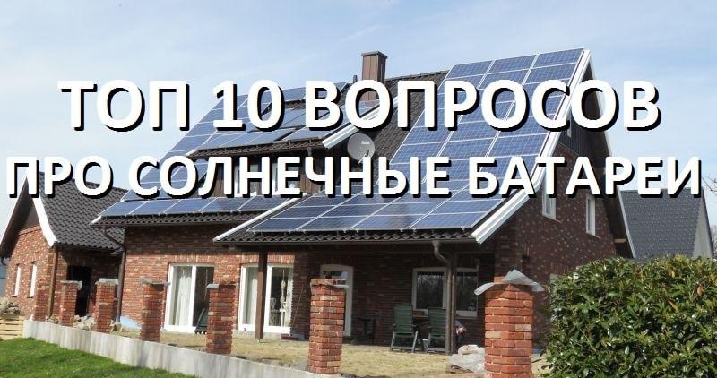 Топ 10 вопросов про солнечные батареи