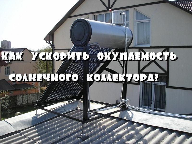 Окупаемость солнечного коллектора