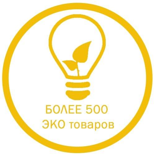 Более 500 ЭКО товаров